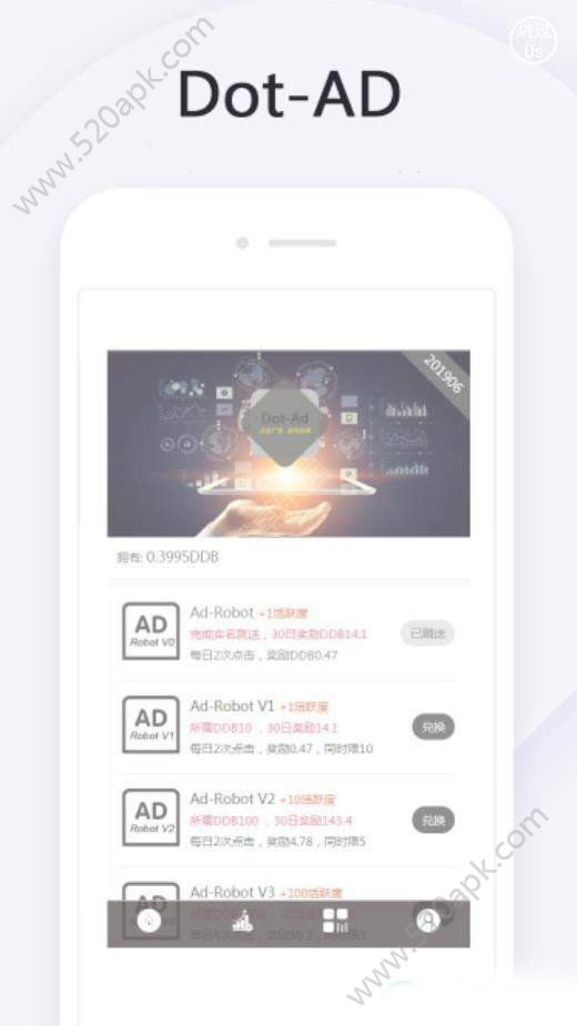 DotAd挖矿赚钱app手机版下载  v1.1.1图3