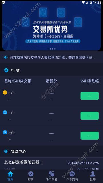 Hetcoin海特币交易所app下载手机版  v1.0.4图2