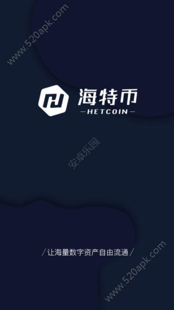 Hetcoin海特币交易所app下载手机版  v1.0.4图1