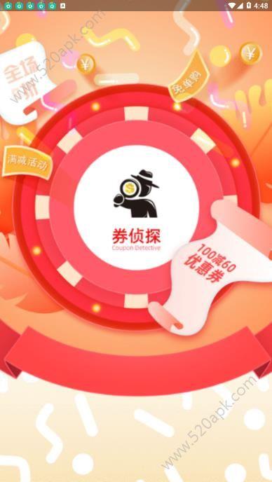 券侦探app安卓版下载图片1