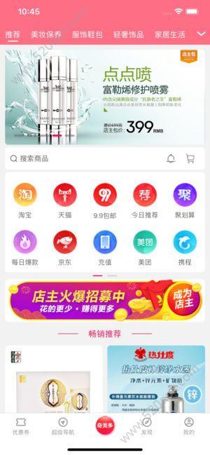 奇美多商城app图2