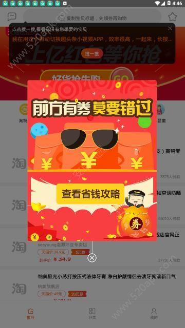 红包购app图3