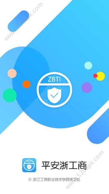 平安浙工商app图1