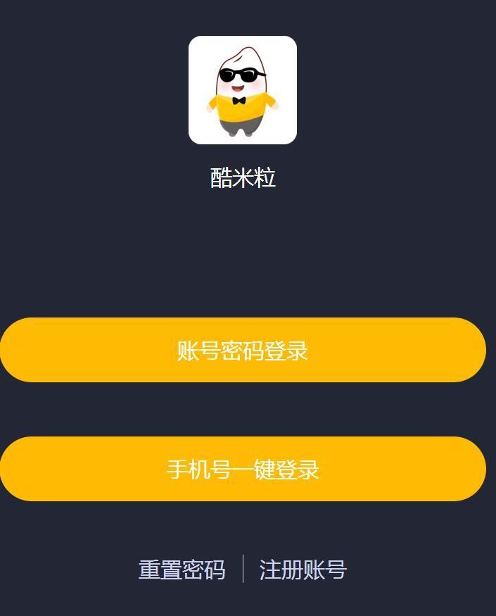 COML酷米粒app官方版下载图片1