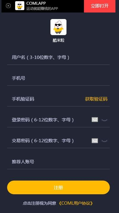COML酷米粒app官方版下载  v1.0.4图1