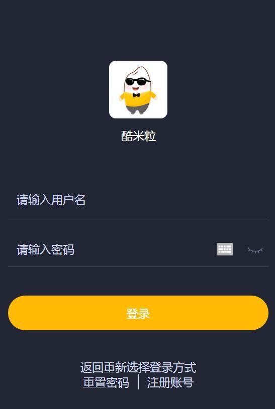 COML酷米粒app官方版下载  v1.0.4图3