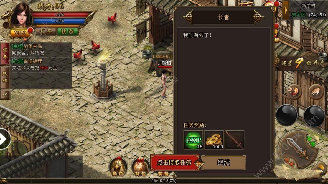 破馆珍剑手游官方安卓版图片1