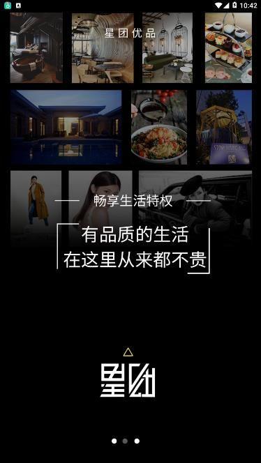 星团优品app图2
