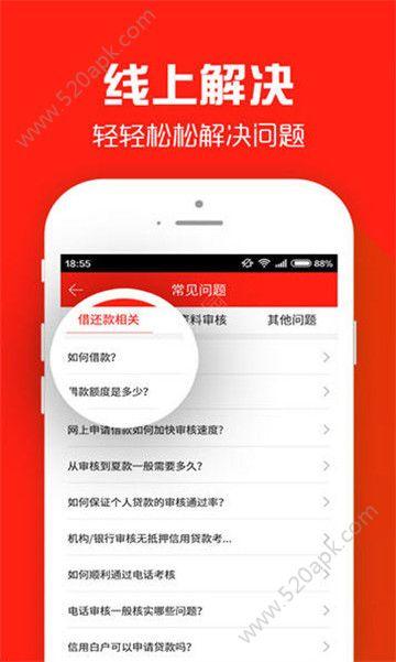光子贷款app手机版官方下载图片1