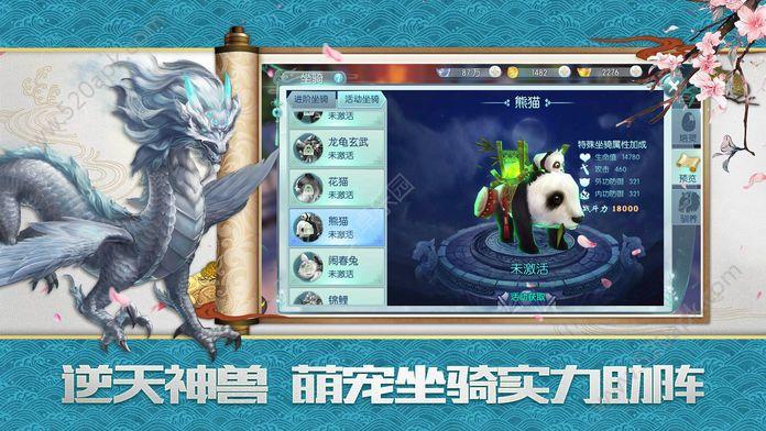 诛天仙途手游安卓官网版图片1