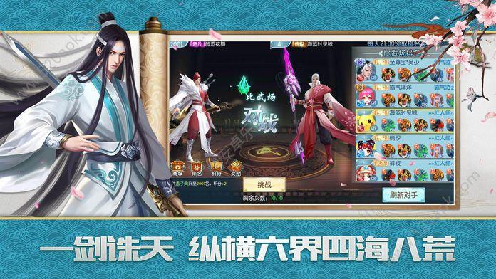 诛天仙途手游安卓官网版图片2