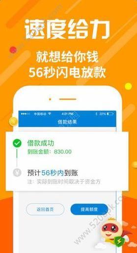 火凤凰贷款app官方下载最新版图片2