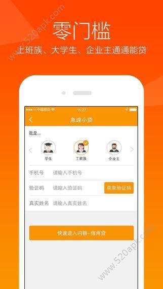 火凤凰贷款app官方下载最新版  v1.1.0图2