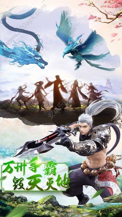 仙尊觉醒手游官网下载安卓版图片1