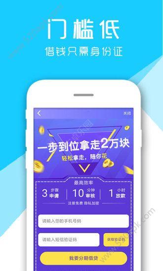 支付宝饰小屋借款app官方版下载  v1.0图3
