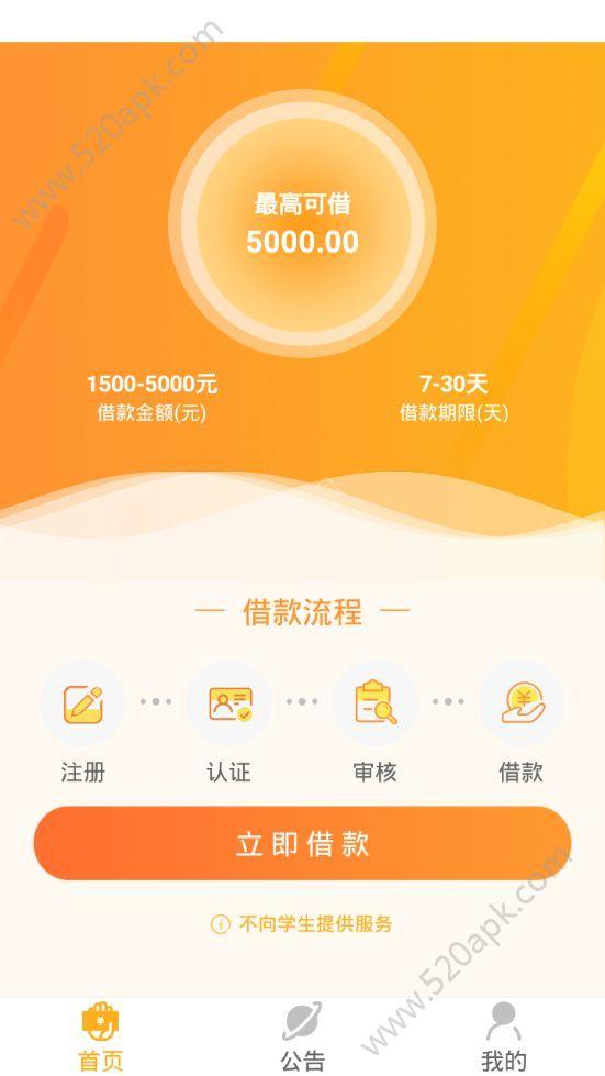 火凤凰贷款app官方下载最新版  v1.1.0图1