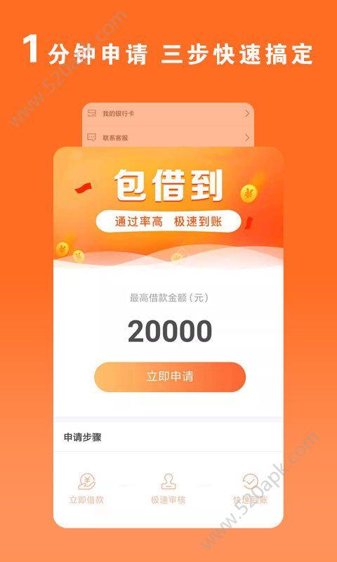 火凤凰贷款app官方下载最新版图片1