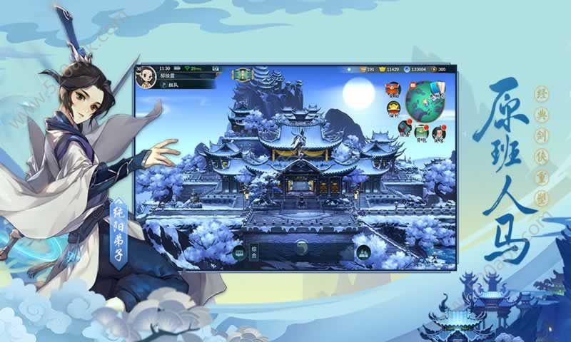 腾讯剑网3浪客行手游官方正式版图片1