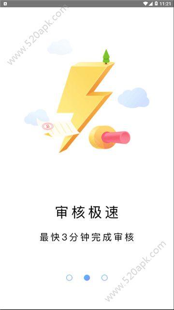 甜橙二次贷官方app手机版下载  v1.0图1