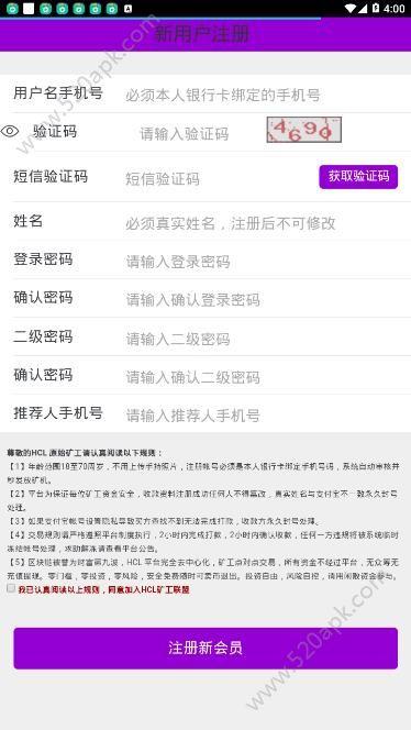好彩链app手机版下载  v1.0.1图2