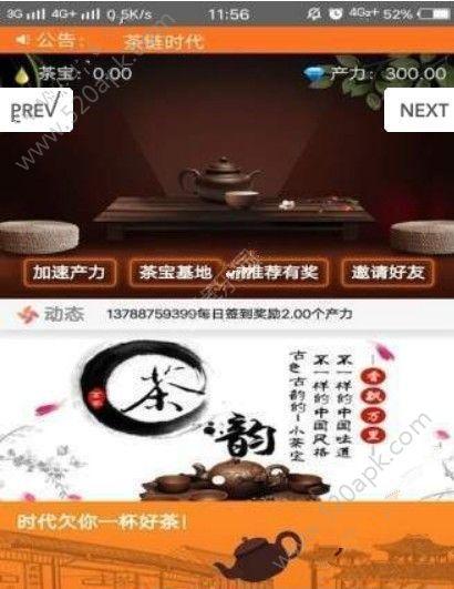 茶链时代app官方版下载  v1.1图1