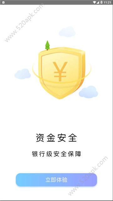 甜橙二次贷官方app手机版下载  v1.0图2