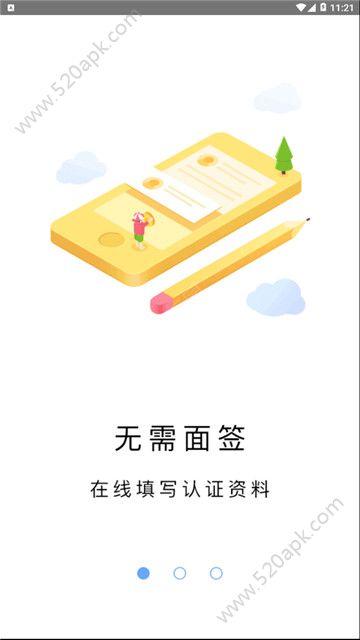甜橙二次贷官方app手机版下载  v1.0图3