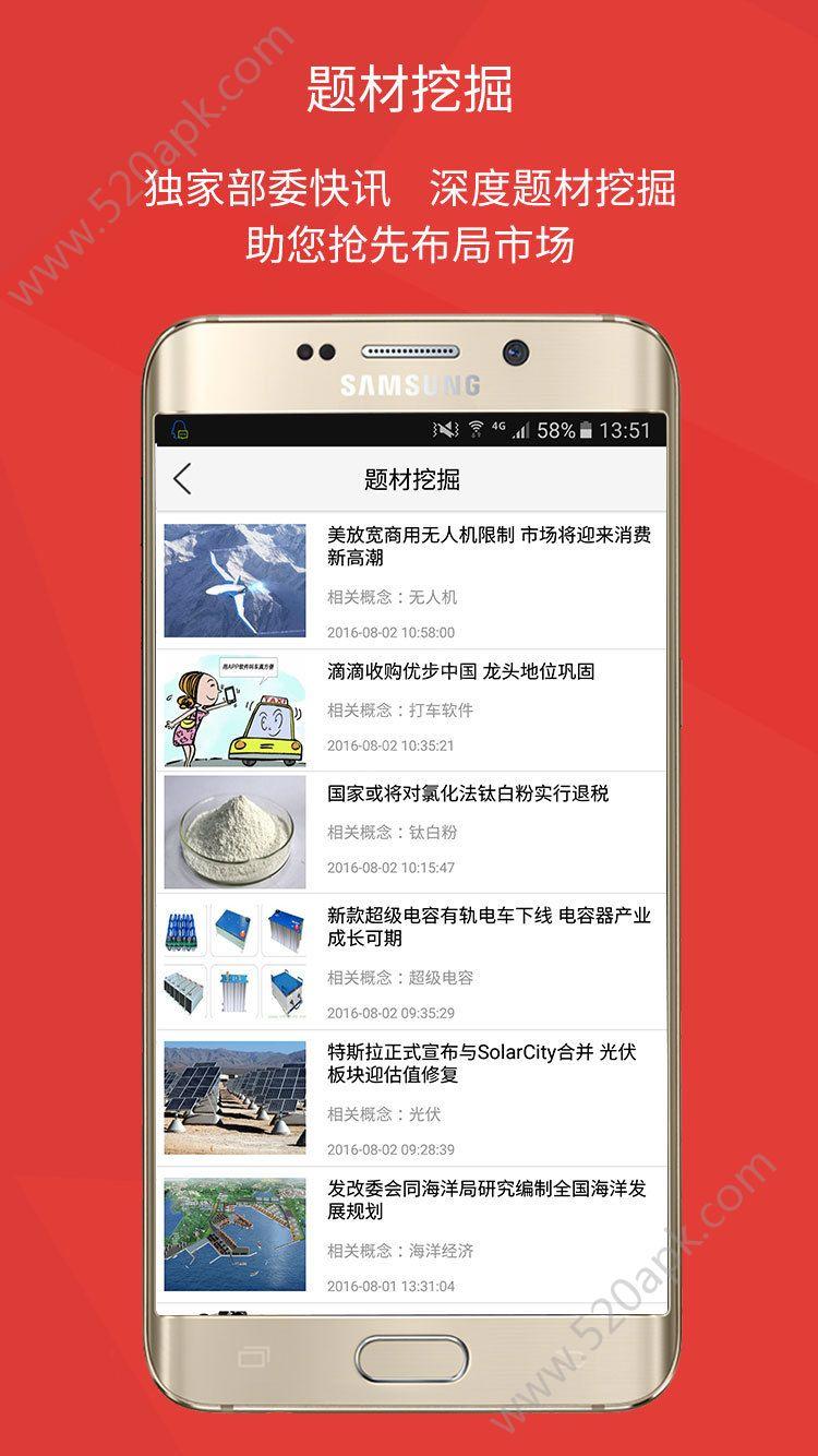 盈创无忧配资官网app下载图片1