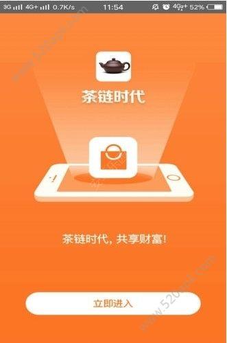 茶链时代app官方版下载图片1