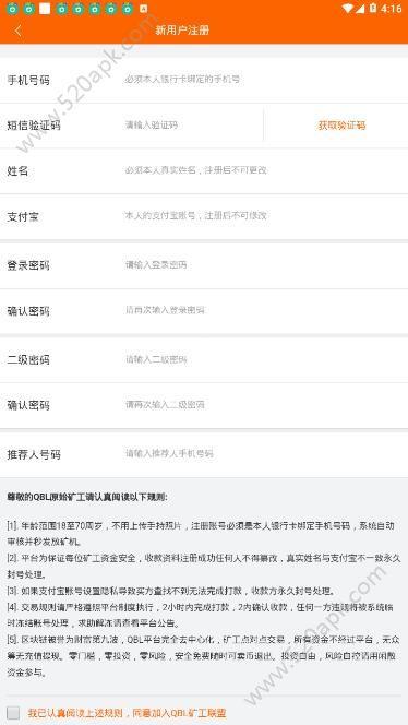QBL区块链app手机版下载  v1.0.3图2