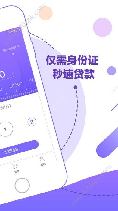 米钱家入口app手机版下载图片1
