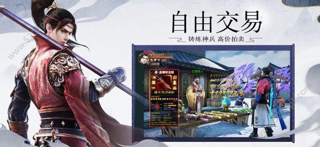 天行剑歌手游官方安卓版图片2