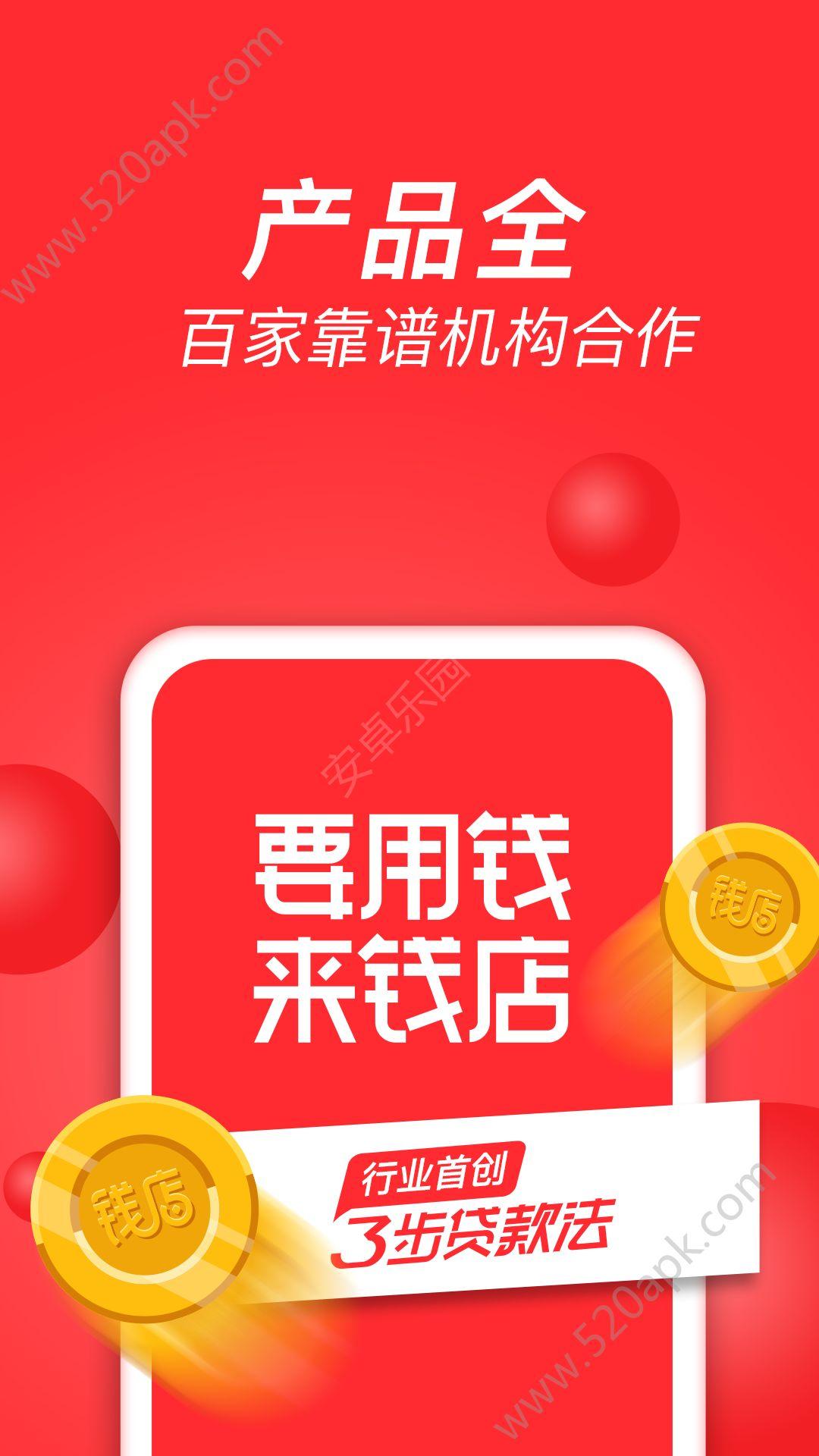 捞金袋手机贷款App官方口子安卓版  v1.0图1