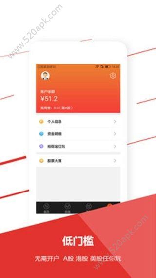 宏海配资官方app手机版下载  v1.0图1