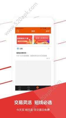恒泰配资官方app手机版下载  v1.0图1