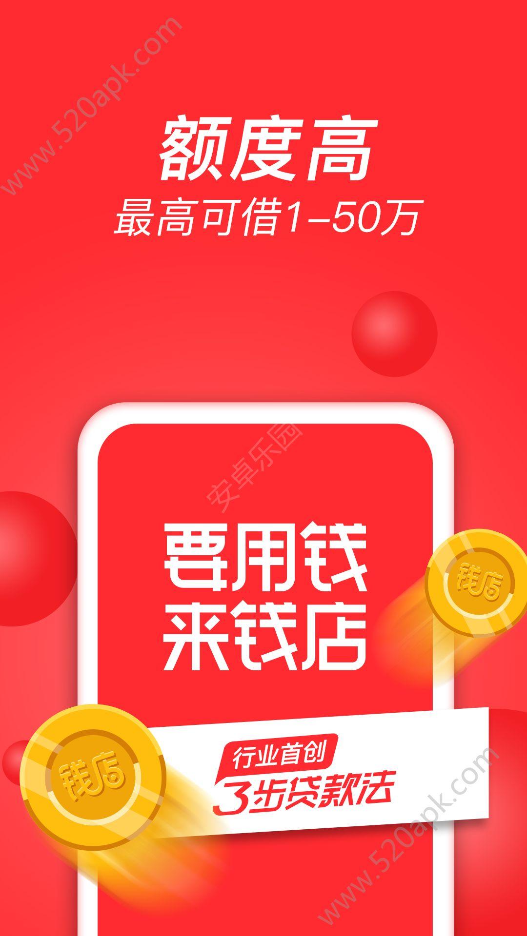 捞金袋手机贷款App官方口子安卓版  v1.0图3