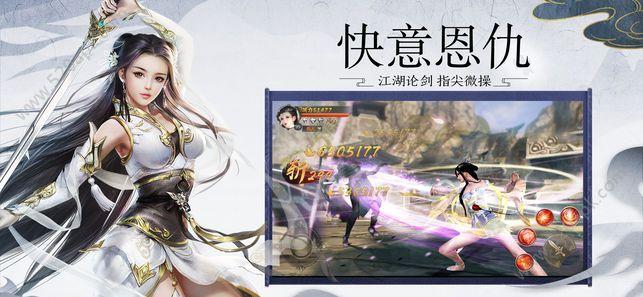 天行剑歌手游官方安卓版  v1.0图2