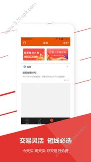 宏海配资官方app手机版下载  v1.0图2