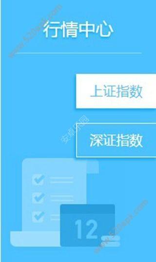 恒泰配资官方app手机版下载  v1.0图2