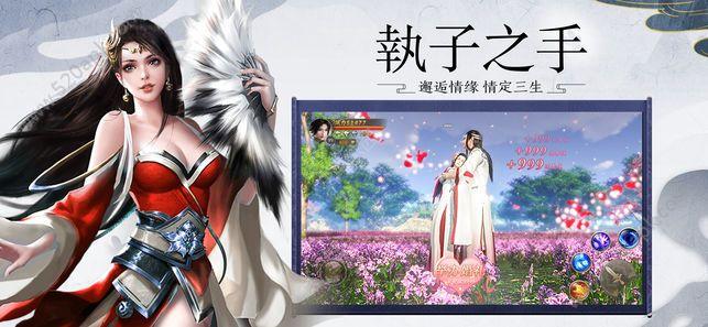 踏天行歌游戏官网下载正式版  v1.0图3