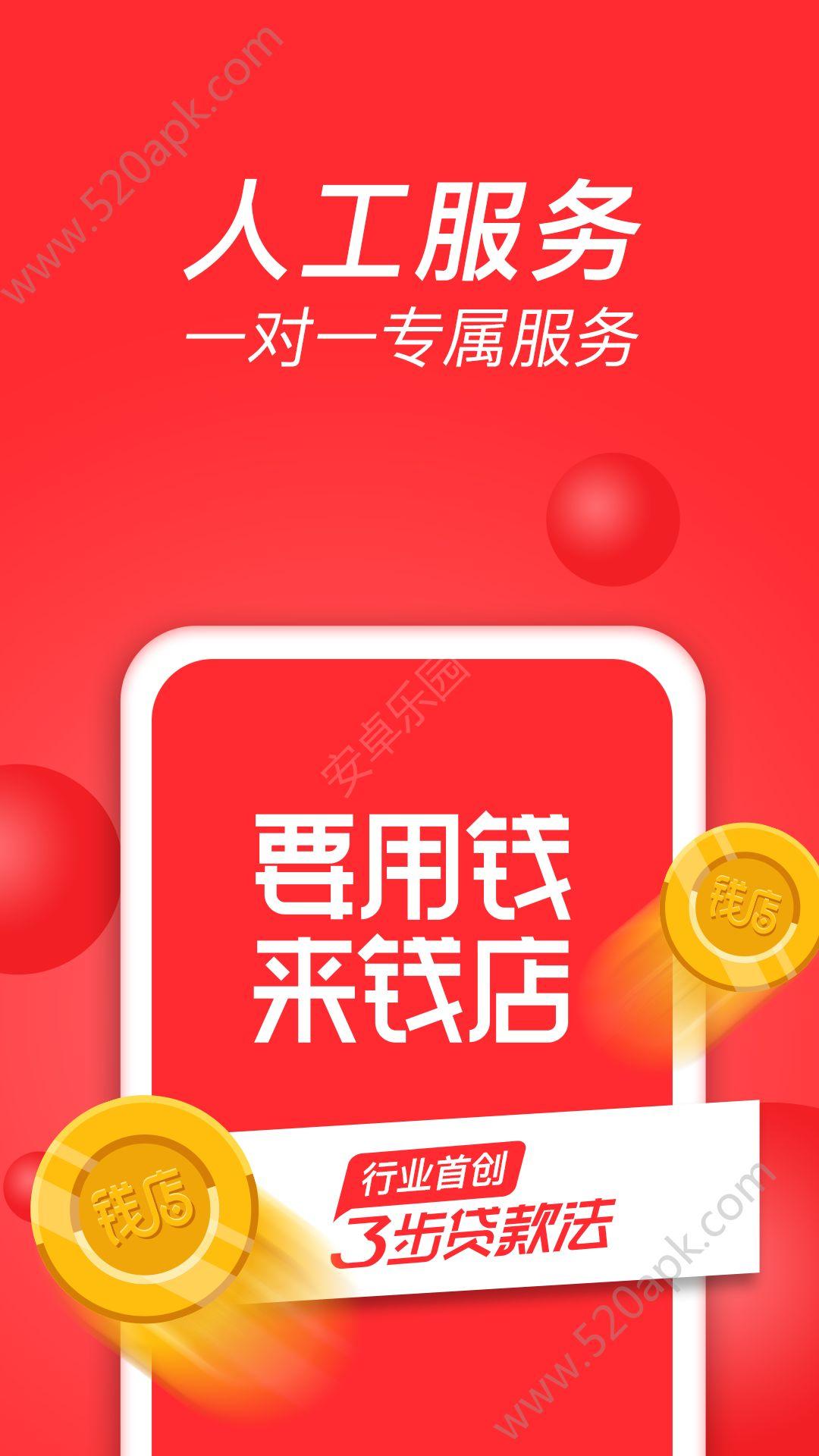 捞金袋手机贷款App官方口子安卓版  v1.0图2