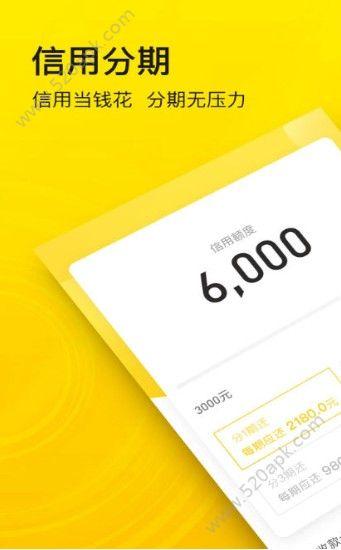 火星分期贷款app手机版下载  v1.0图1