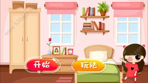 美丽小屋游戏安卓版  v1.1.0图1