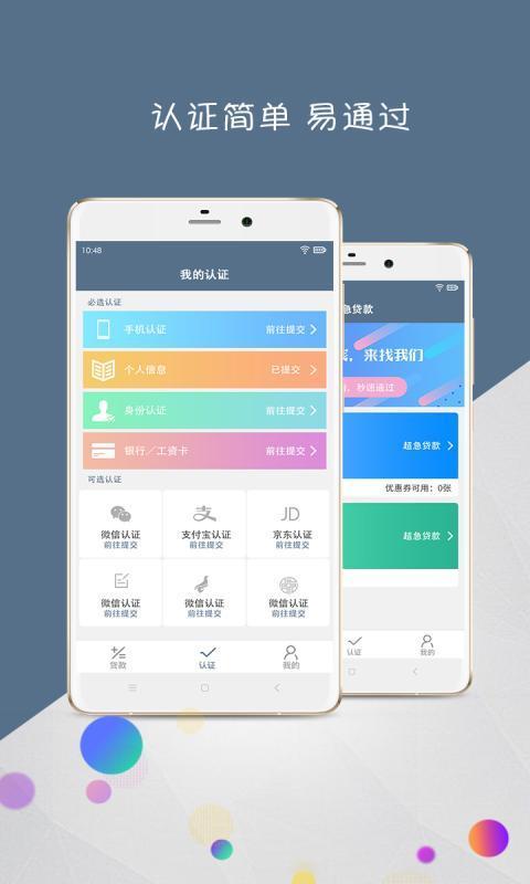 薪贷app官方版下载  v1.0图2