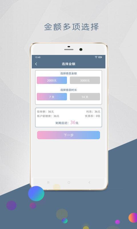 薪贷app官方版下载  v1.0图3