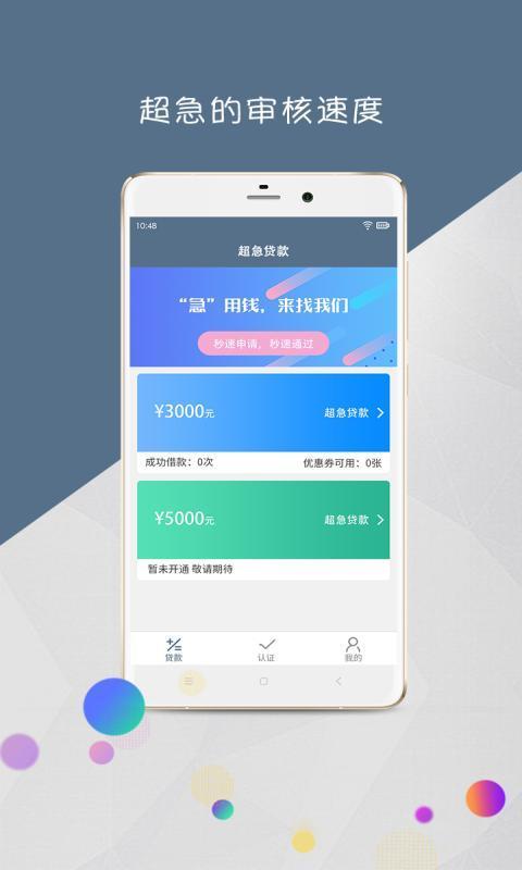 薪贷app官方版下载  v1.0图1