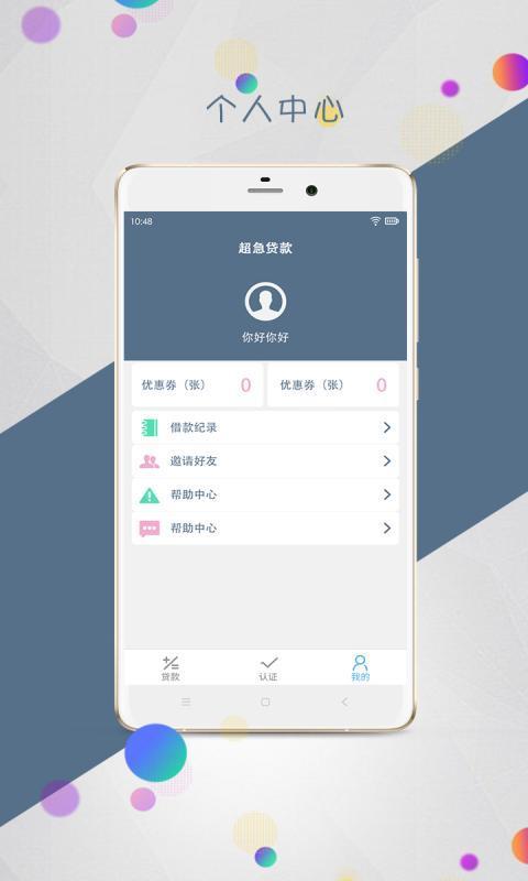 薪贷app官方版下载图片1