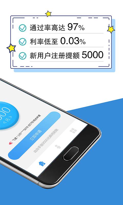金保来贷款入口app手机版下载  v1.0图1