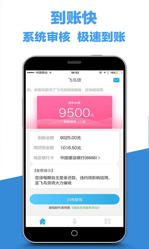 金保来贷款入口app手机版下载  v1.0图3