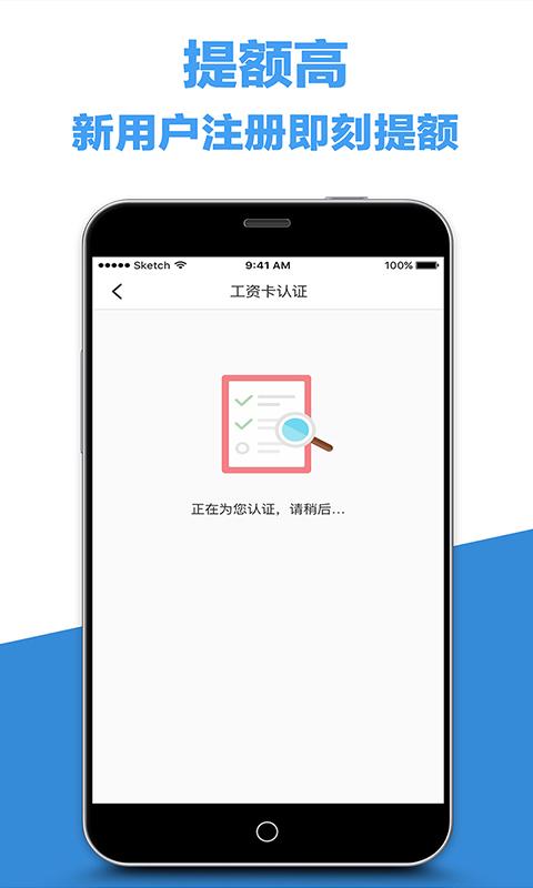金保来贷款入口app手机版下载图片1